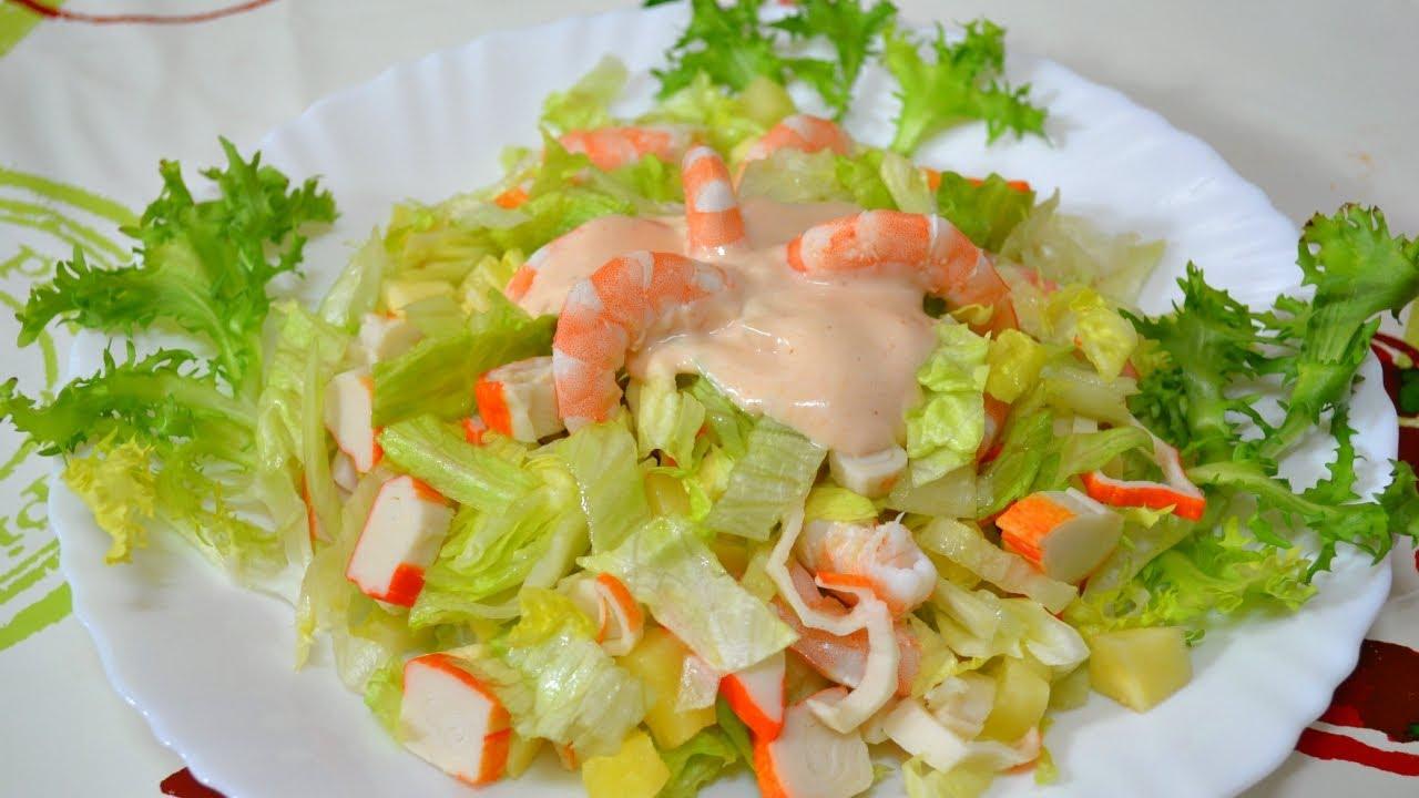 Салат из креветок по-испански