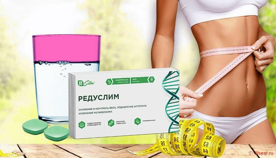 Эффективное похудение с препаратом Редуслим