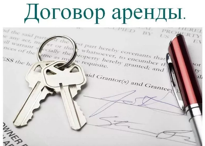 Как составить договор аренды